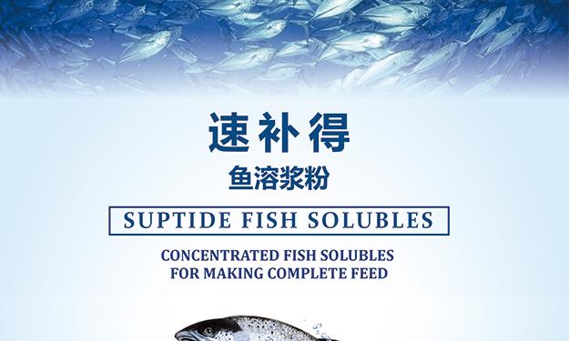 鱼溶浆,鱼溶浆粉,速补得