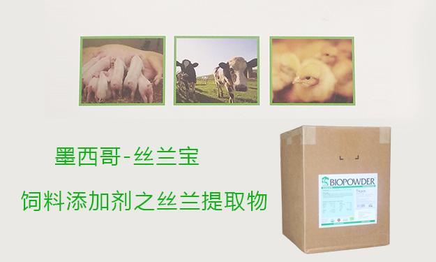 新型饲料添加剂-丝兰宝